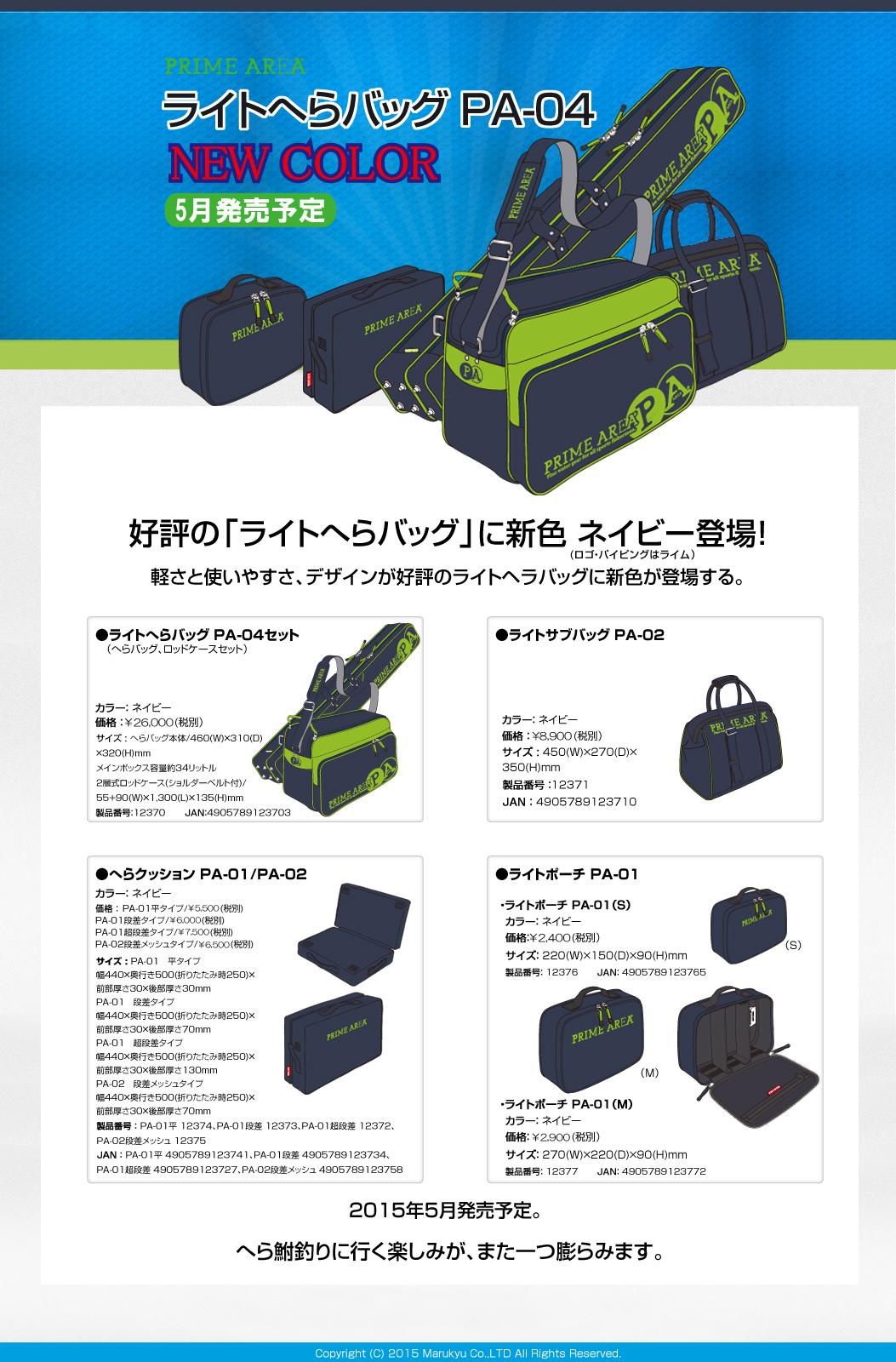 marukyu primearea ライトヘラバッグセット PA-04