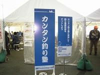 2009fsy_hajimetekun04.jpg