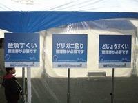 2009fsy_hajimetekun07.jpg