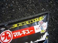 setochinu_04.jpg
