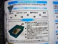 setochinu_09.jpg