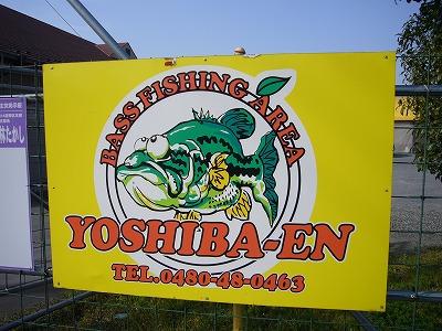 yosibaen_01.jpg