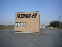 yosibaen_03.jpg