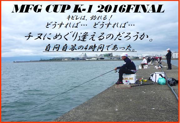 20161023k-1_bana.png