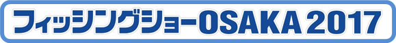 2017osakasuke00.png