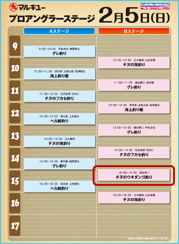2017osakasuke02-1.png