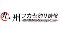 九州フカセ釣り情報
