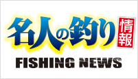 名人の釣り情報 FISHING NEWS